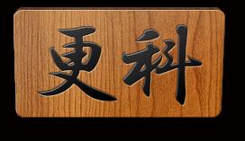 更科が教えるお役立ちコラムを追加しました。 | 岐阜市のランチは美味しいうどん・そばの店【更科】へ。お取り寄せもしております。